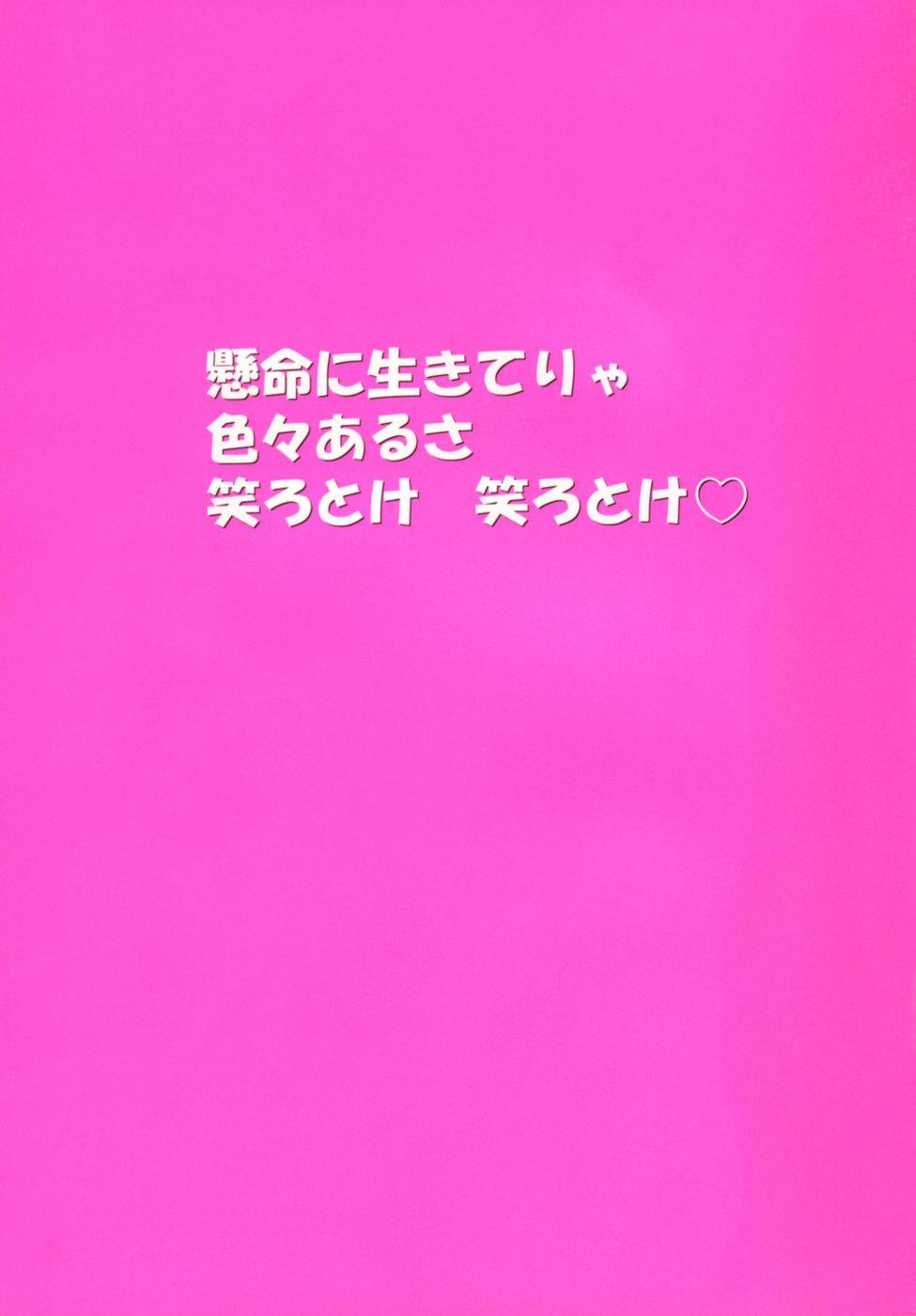 Shining Musume. 5. Five Sense of Love 5