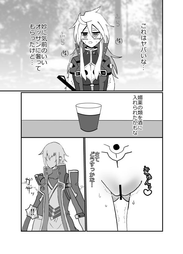 Biyaku O Mora Reta Raguna Ga Jin Ni Osowa Reru Hanashi Web Sairoku 1