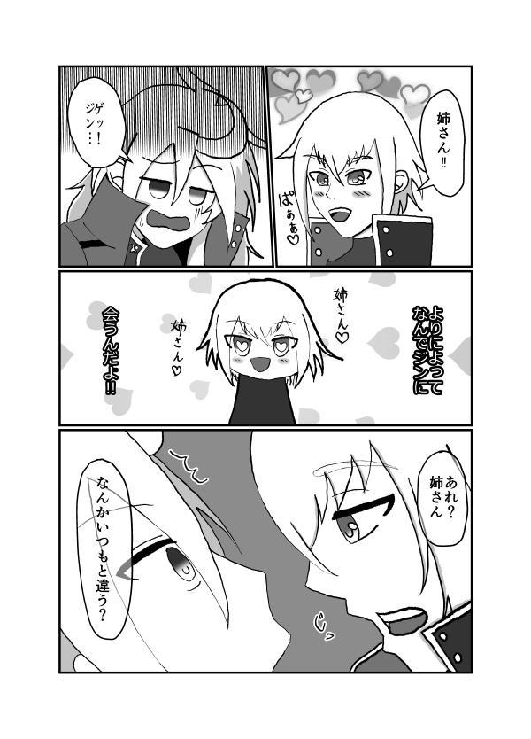 Biyaku O Mora Reta Raguna Ga Jin Ni Osowa Reru Hanashi Web Sairoku 2