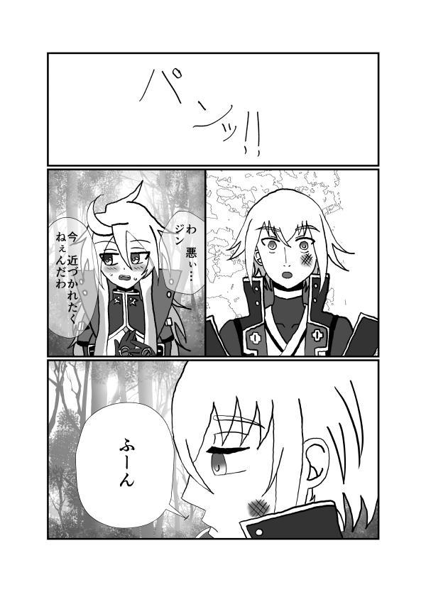 Biyaku O Mora Reta Raguna Ga Jin Ni Osowa Reru Hanashi Web Sairoku 3