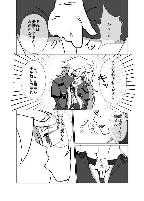 Biyaku O Mora Reta Raguna Ga Jin Ni Osowa Reru Hanashi Web Sairoku 4