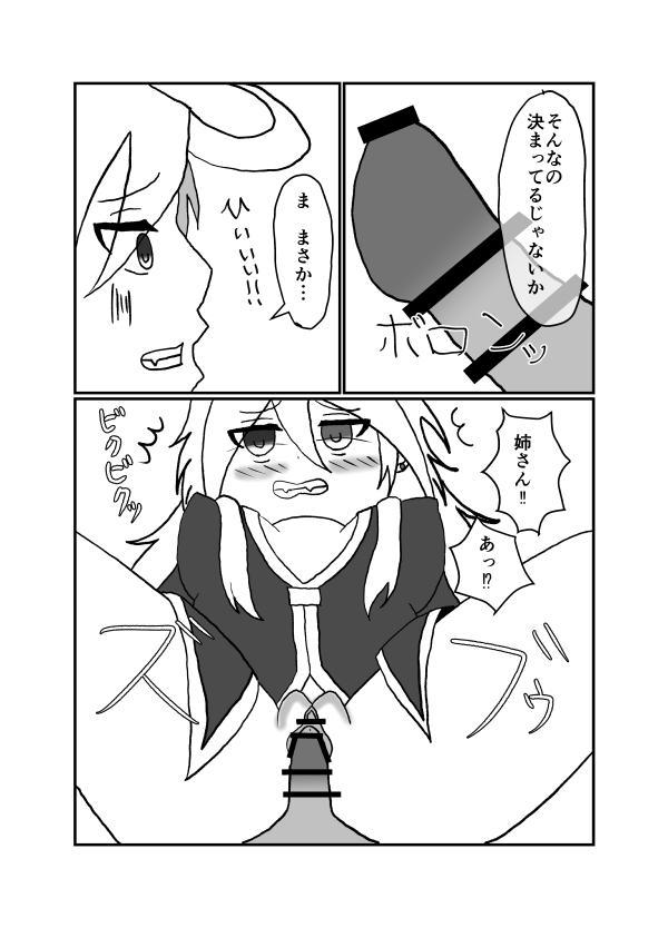 Biyaku O Mora Reta Raguna Ga Jin Ni Osowa Reru Hanashi Web Sairoku 6