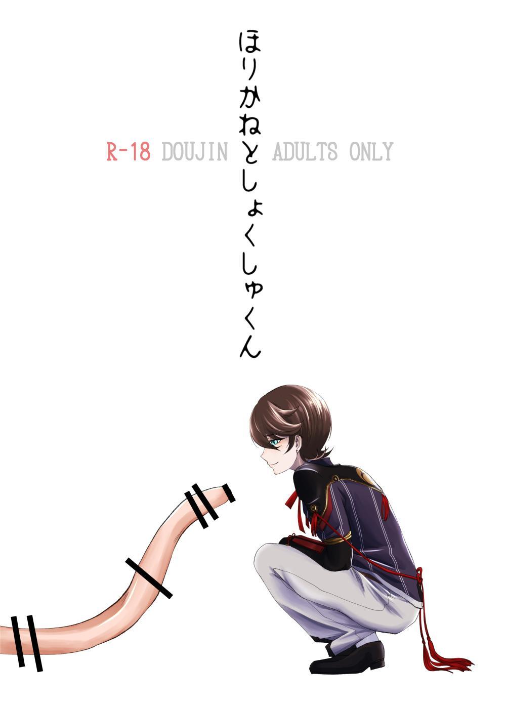 Hori Kane To Shi Yokushukun 0