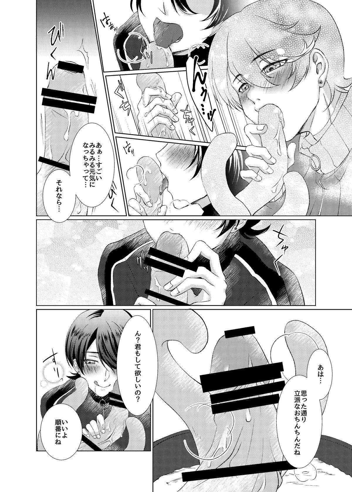 Hori Kane To Shi Yokushukun 9