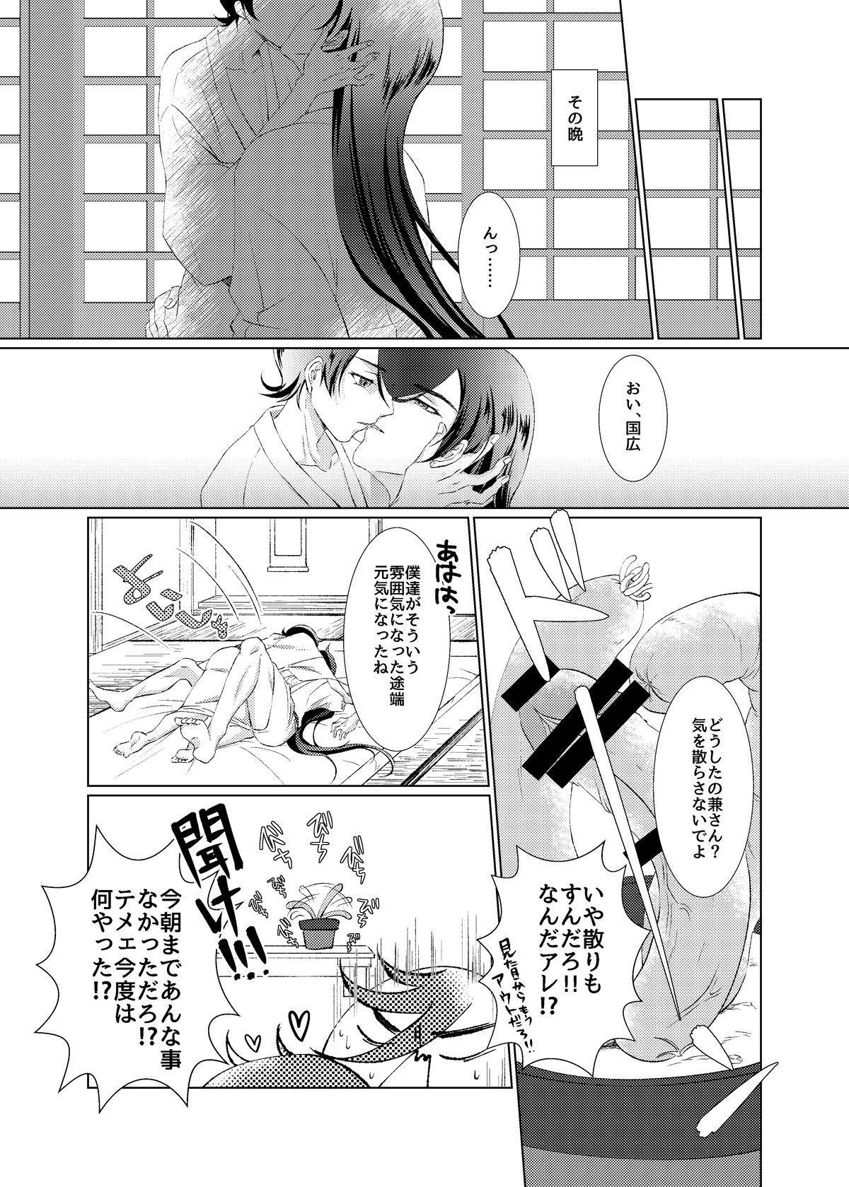 Hori Kane To Shi Yokushukun 10