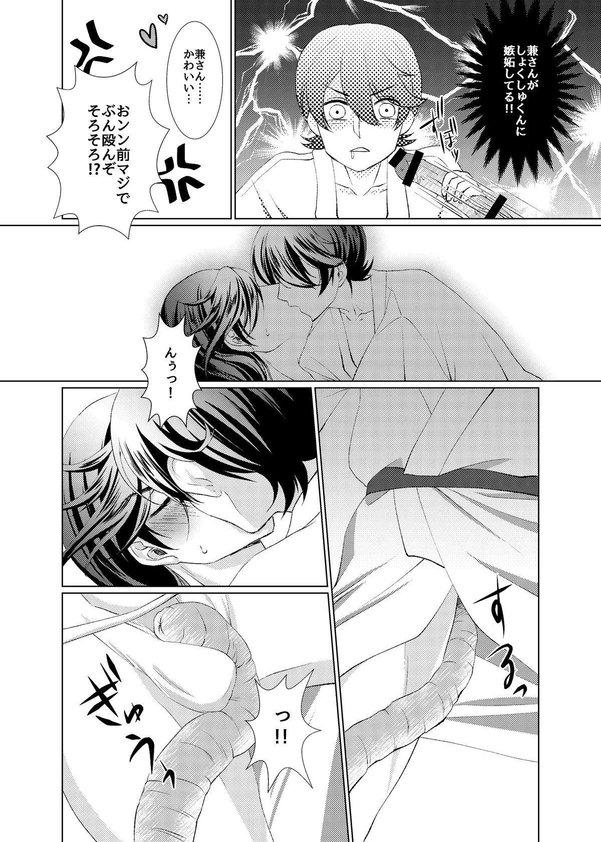 Hori Kane To Shi Yokushukun 13