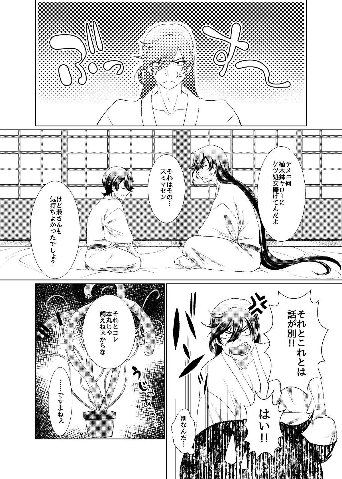 Hori Kane To Shi Yokushukun 25