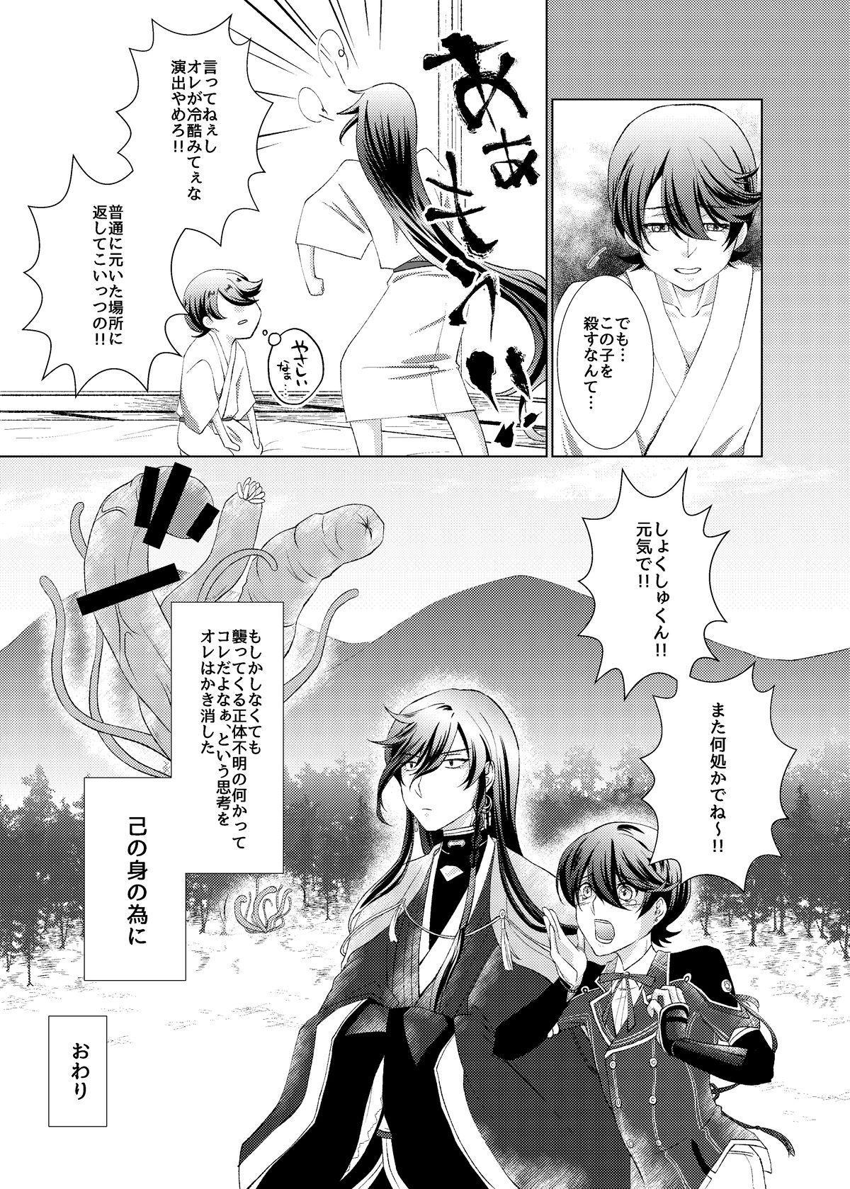 Hori Kane To Shi Yokushukun 26
