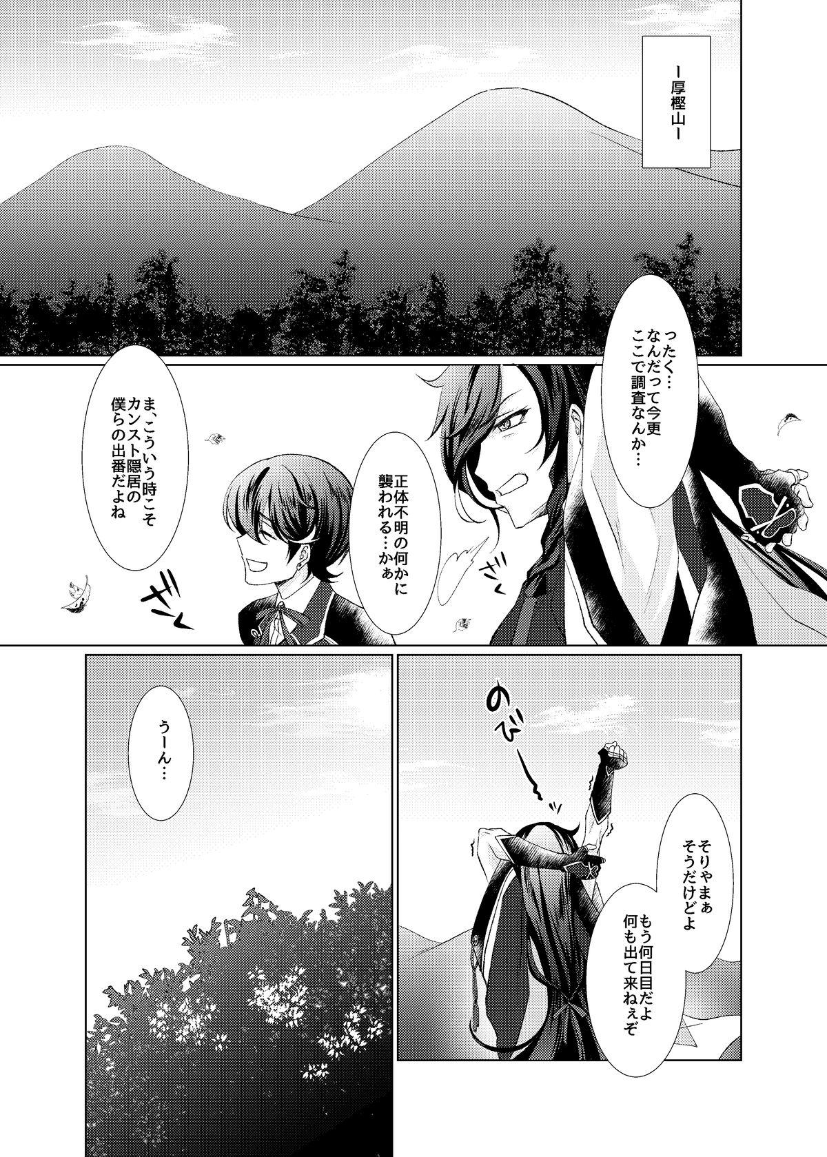 Hori Kane To Shi Yokushukun 2