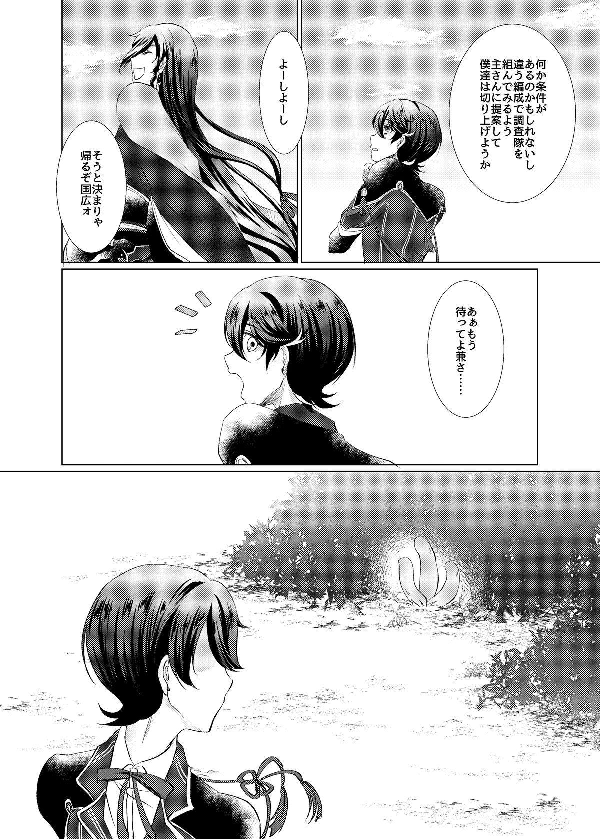 Hori Kane To Shi Yokushukun 3