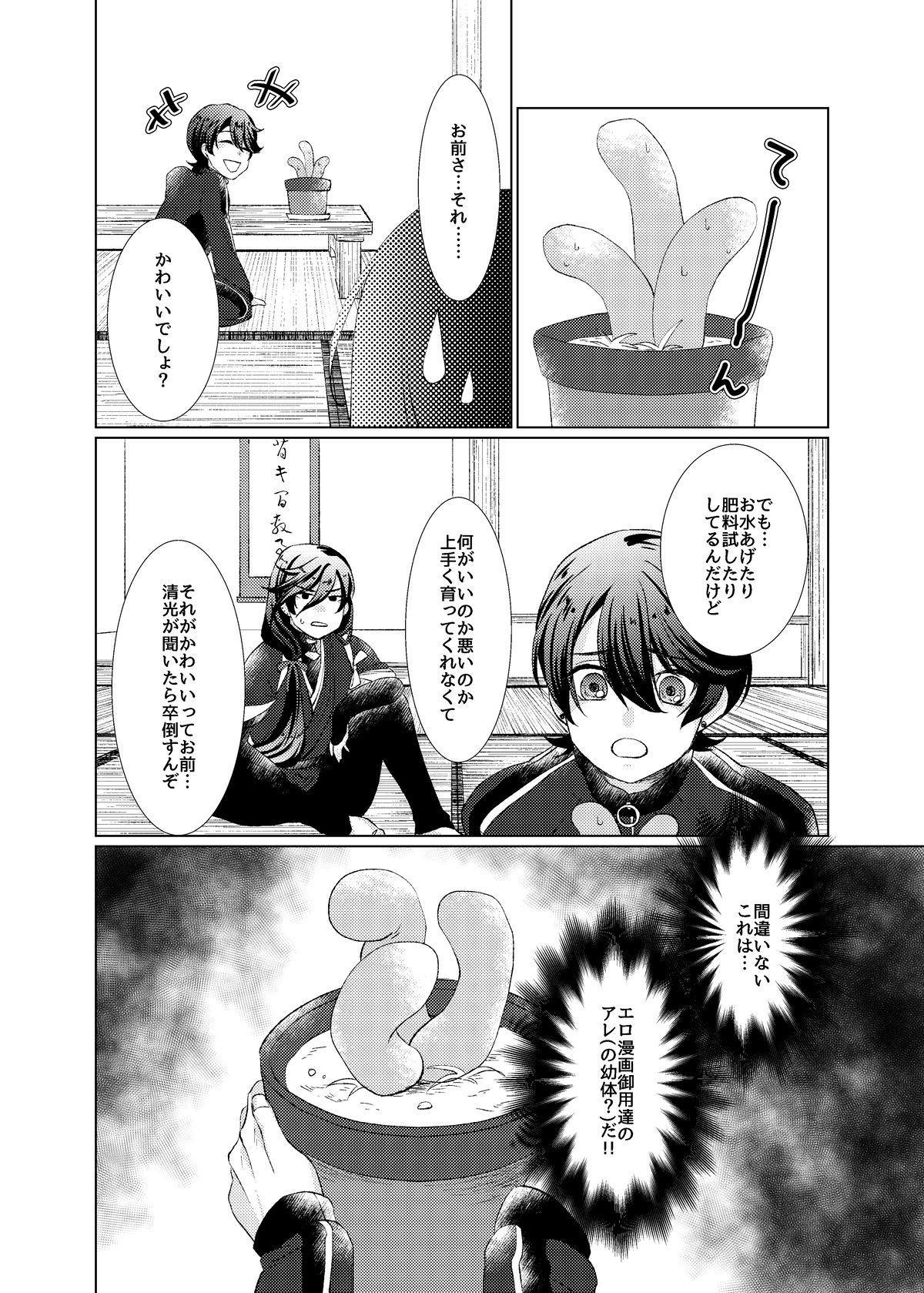 Hori Kane To Shi Yokushukun 5