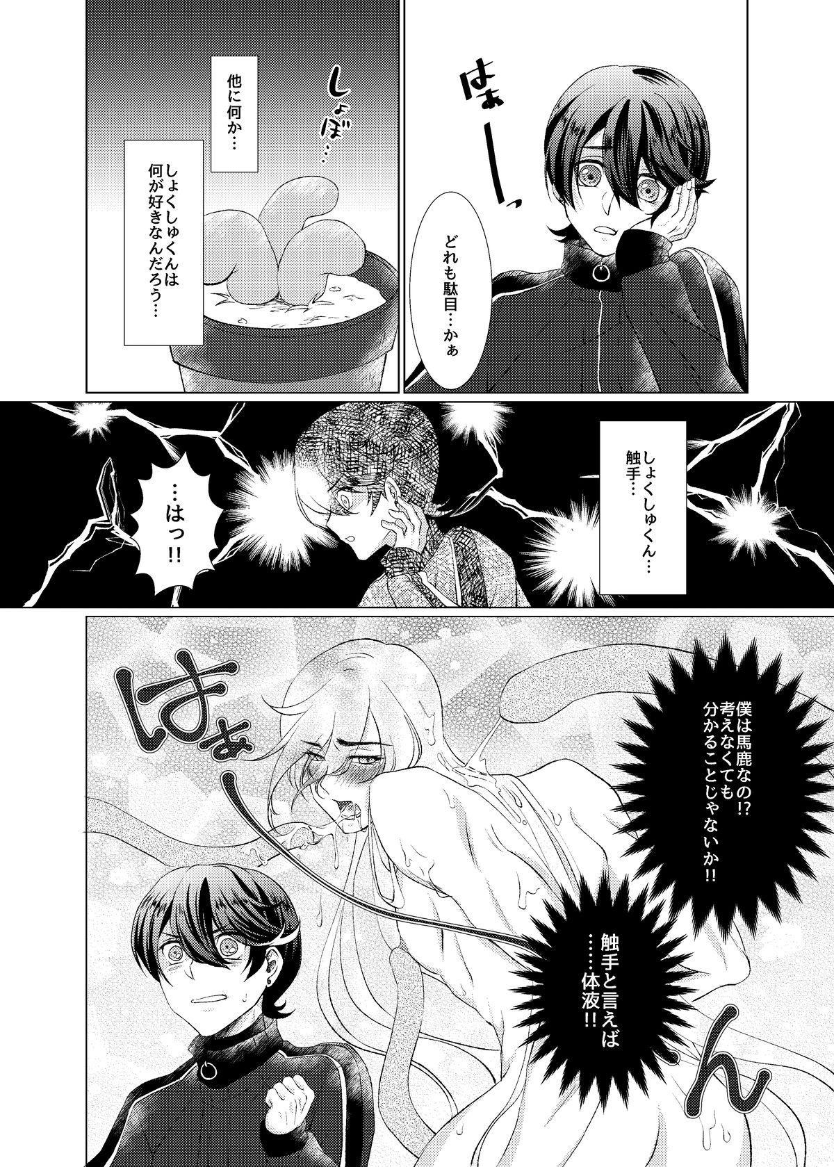Hori Kane To Shi Yokushukun 7