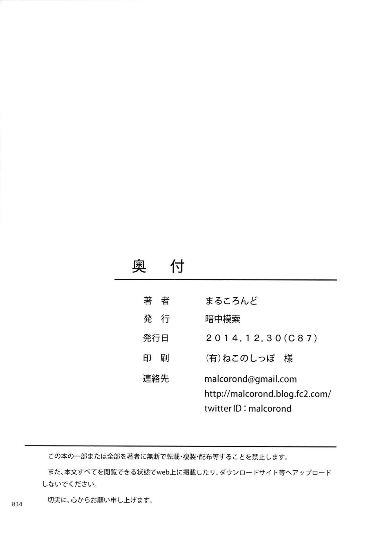 Meikko na Shoujo no Ehon 165