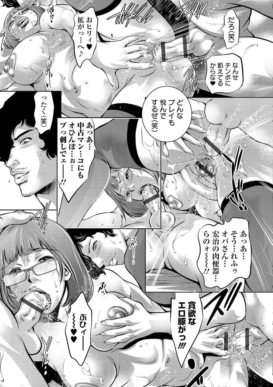 COMIC Orga Vol.14 46