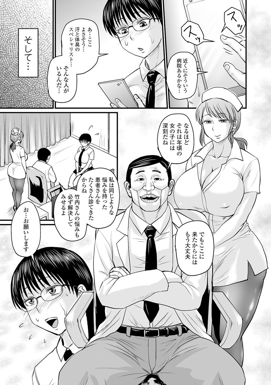 COMIC Orga Vol.14 4