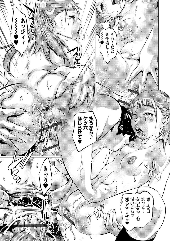 COMIC Orga Vol.14 62