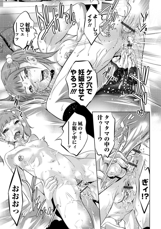 COMIC Orga Vol.14 64
