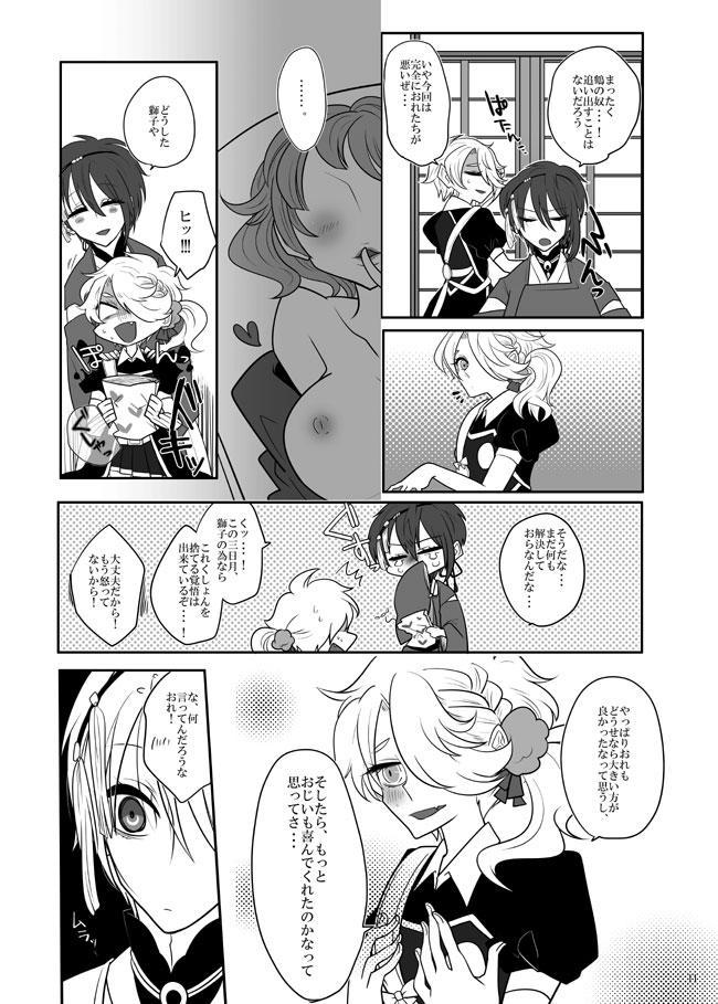[Akamiya Kuku] Jijishishi (Mikashishi) ♀ [WEB Sairoku] 9