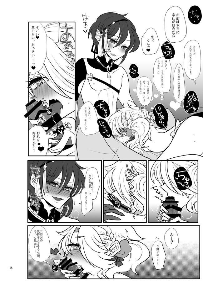[Akamiya Kuku] Jijishishi (Mikashishi) ♀ [WEB Sairoku] 16