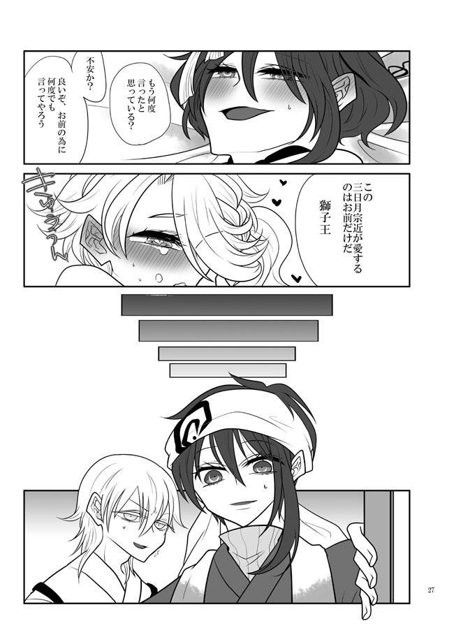 [Akamiya Kuku] Jijishishi (Mikashishi) ♀ [WEB Sairoku] 25