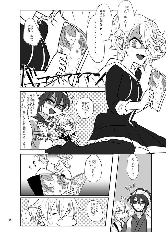 [Akamiya Kuku] Jijishishi (Mikashishi) ♀ [WEB Sairoku] 26