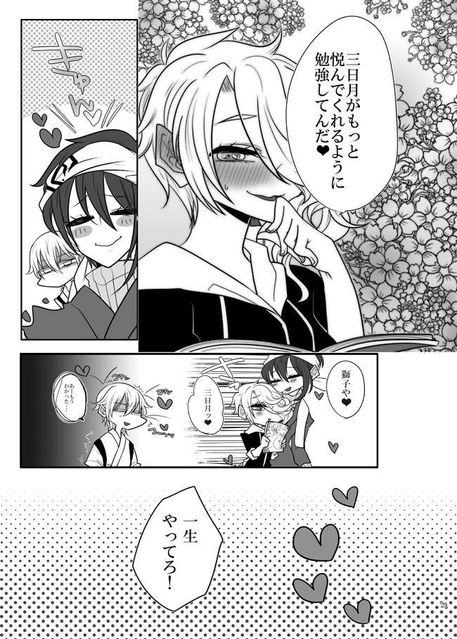 [Akamiya Kuku] Jijishishi (Mikashishi) ♀ [WEB Sairoku] 27