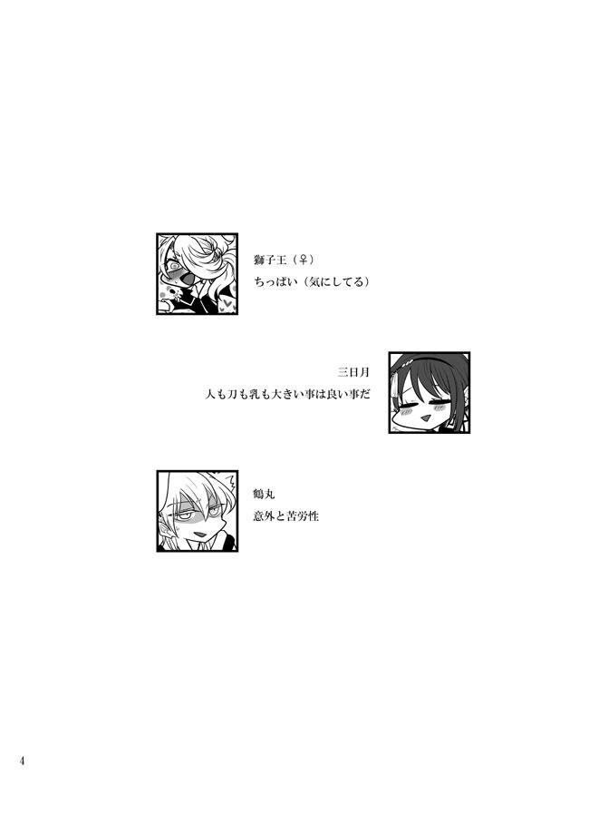 [Akamiya Kuku] Jijishishi (Mikashishi) ♀ [WEB Sairoku] 2