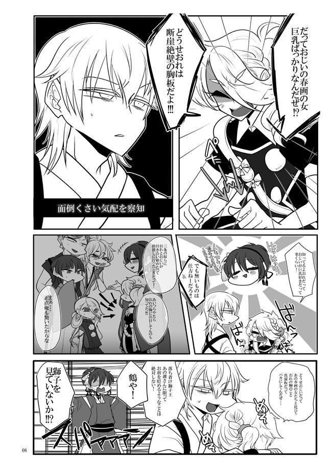 [Akamiya Kuku] Jijishishi (Mikashishi) ♀ [WEB Sairoku] 6