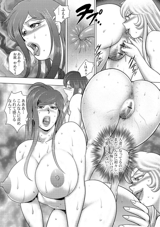 COMIC Orga Vol.19 110