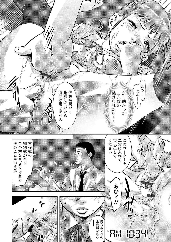 COMIC Orga Vol.19 11