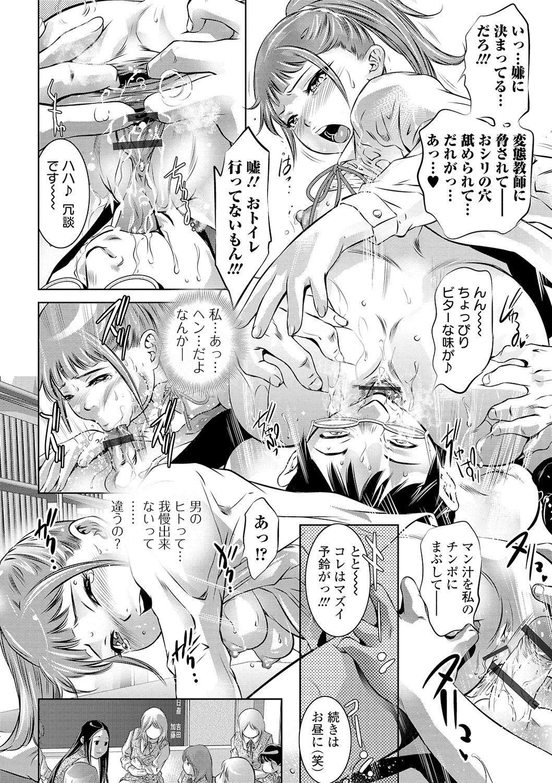COMIC Orga Vol.19 13