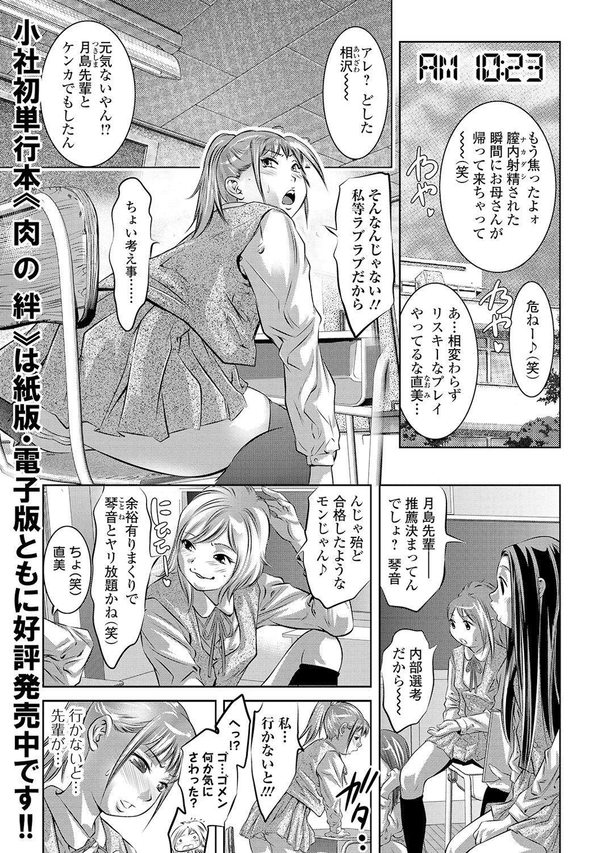 COMIC Orga Vol.19 2