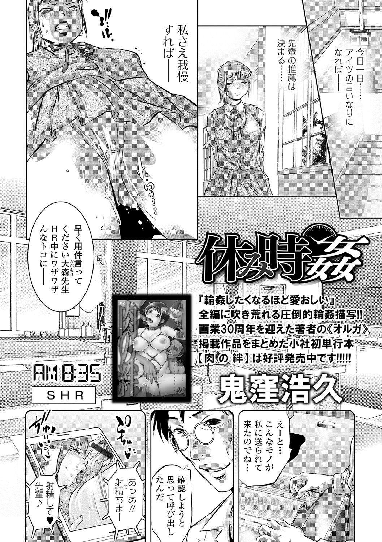 COMIC Orga Vol.19 3