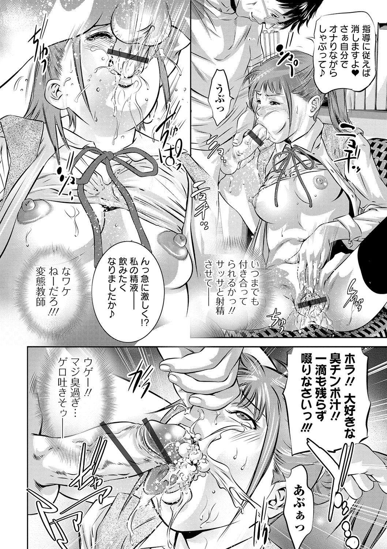 COMIC Orga Vol.19 7