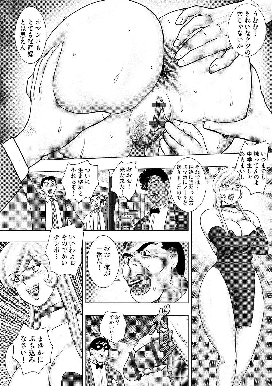 COMIC Orga Vol.19 97