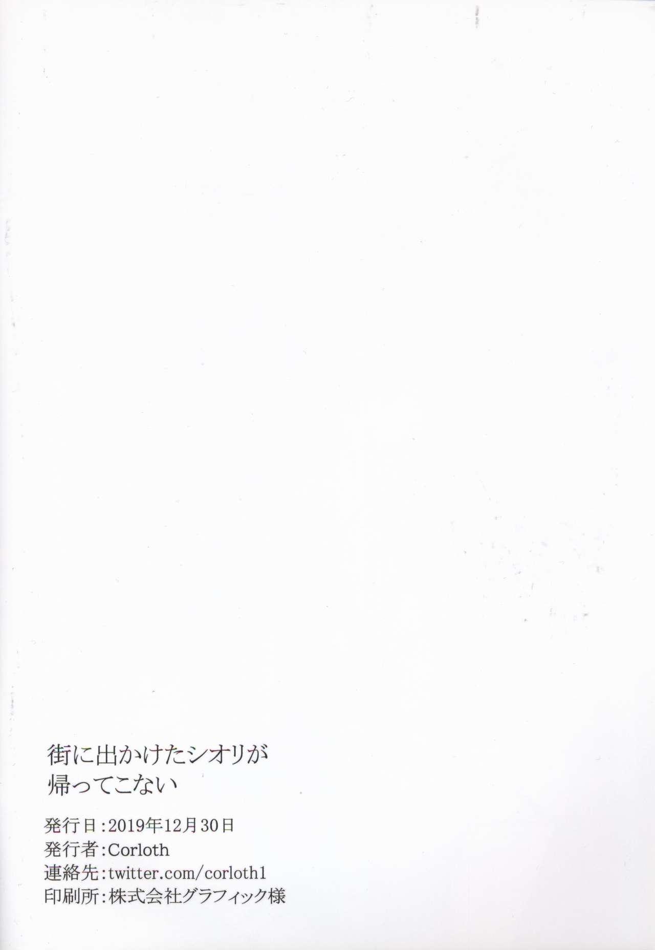 Machi ni Dekaketa Shiori ga Kaette Konai 19