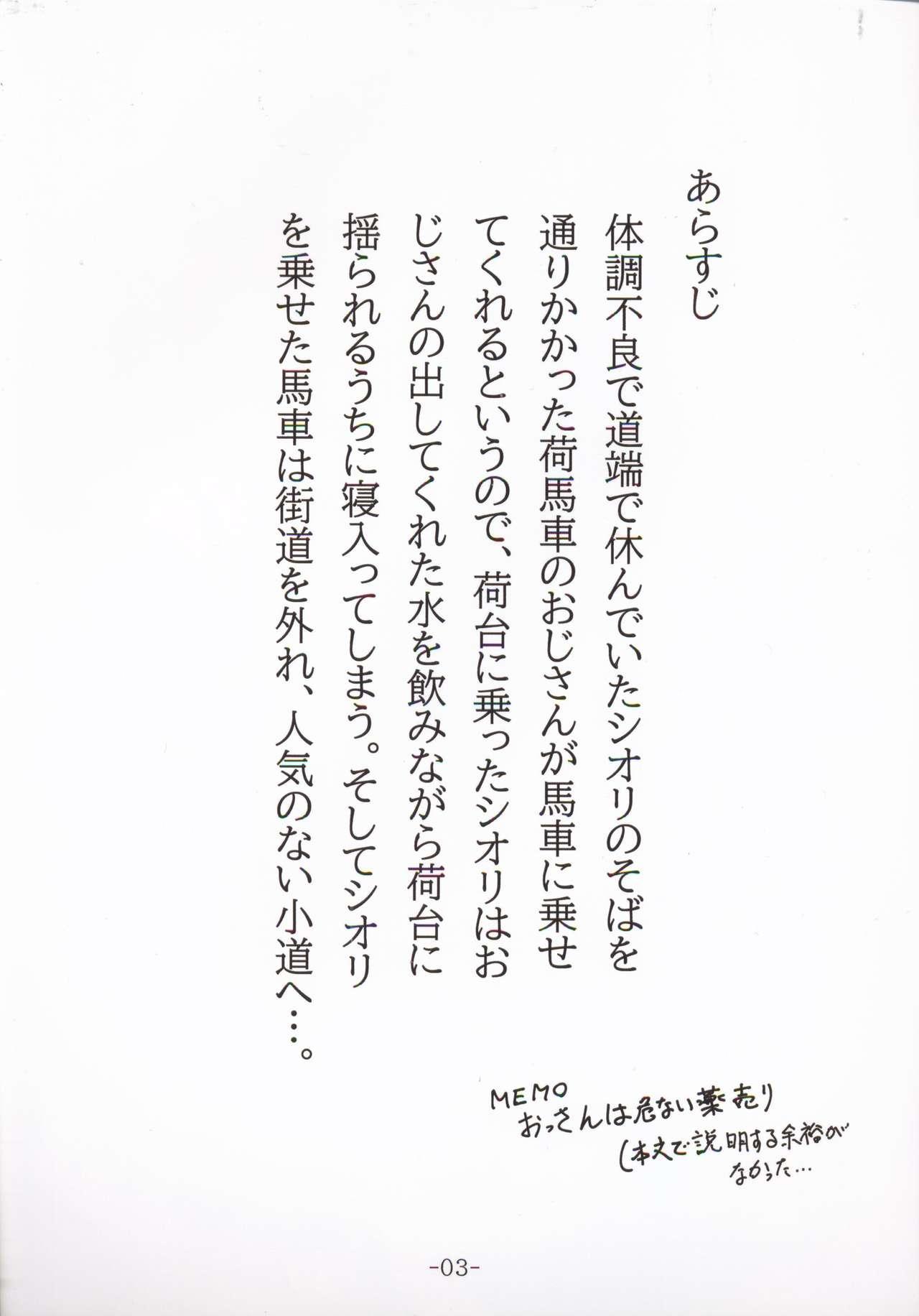 Machi ni Dekaketa Shiori ga Kaette Konai 2
