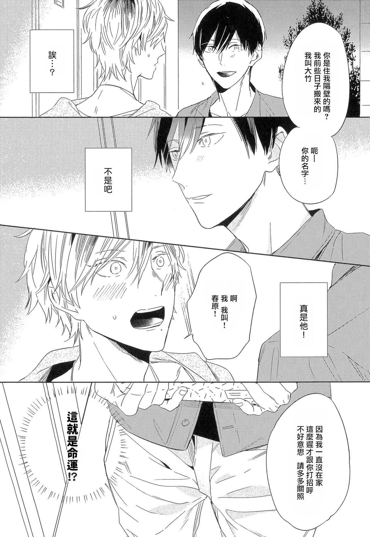 Itoshi no Centimeter   爱情的长度 Ch. 1 9