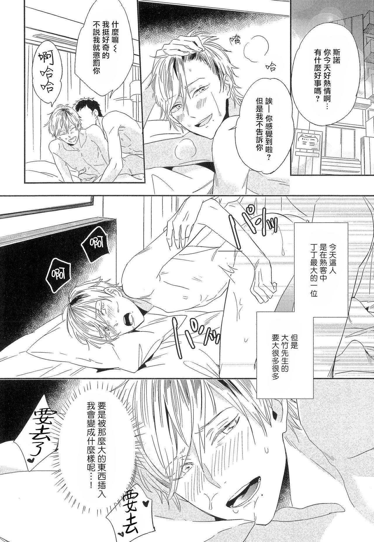 Itoshi no Centimeter   爱情的长度 Ch. 1 10