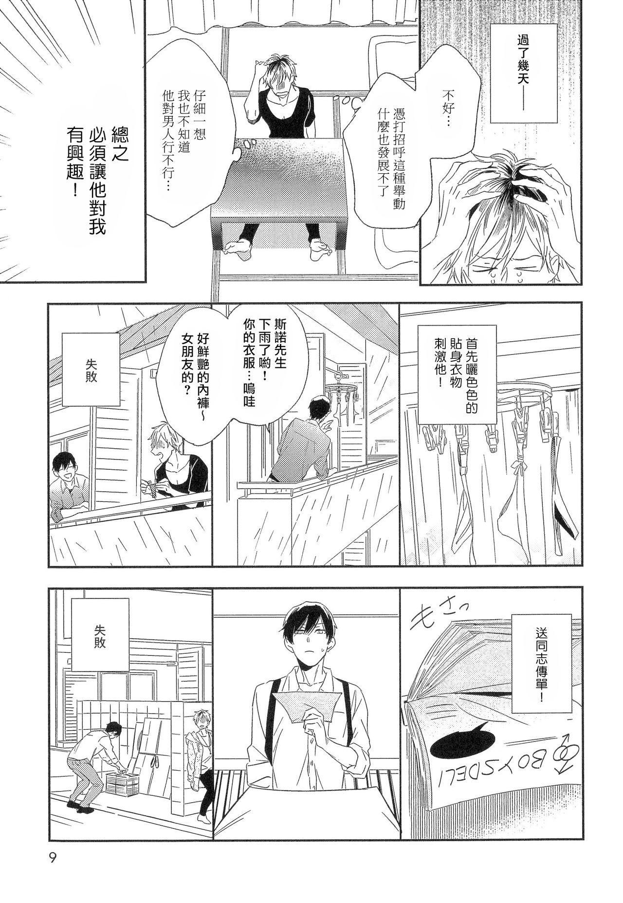 Itoshi no Centimeter   爱情的长度 Ch. 1 11