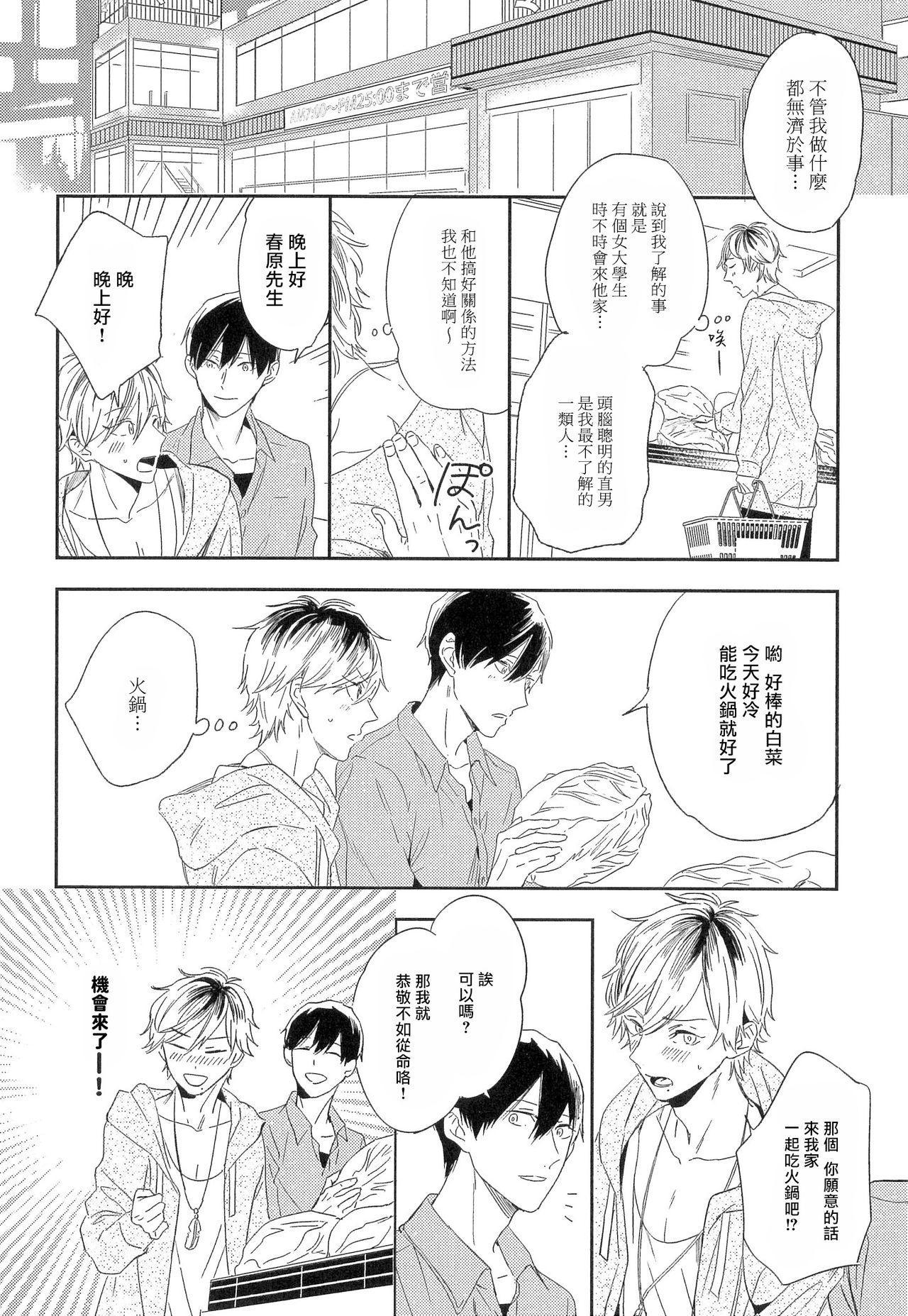 Itoshi no Centimeter   爱情的长度 Ch. 1 12