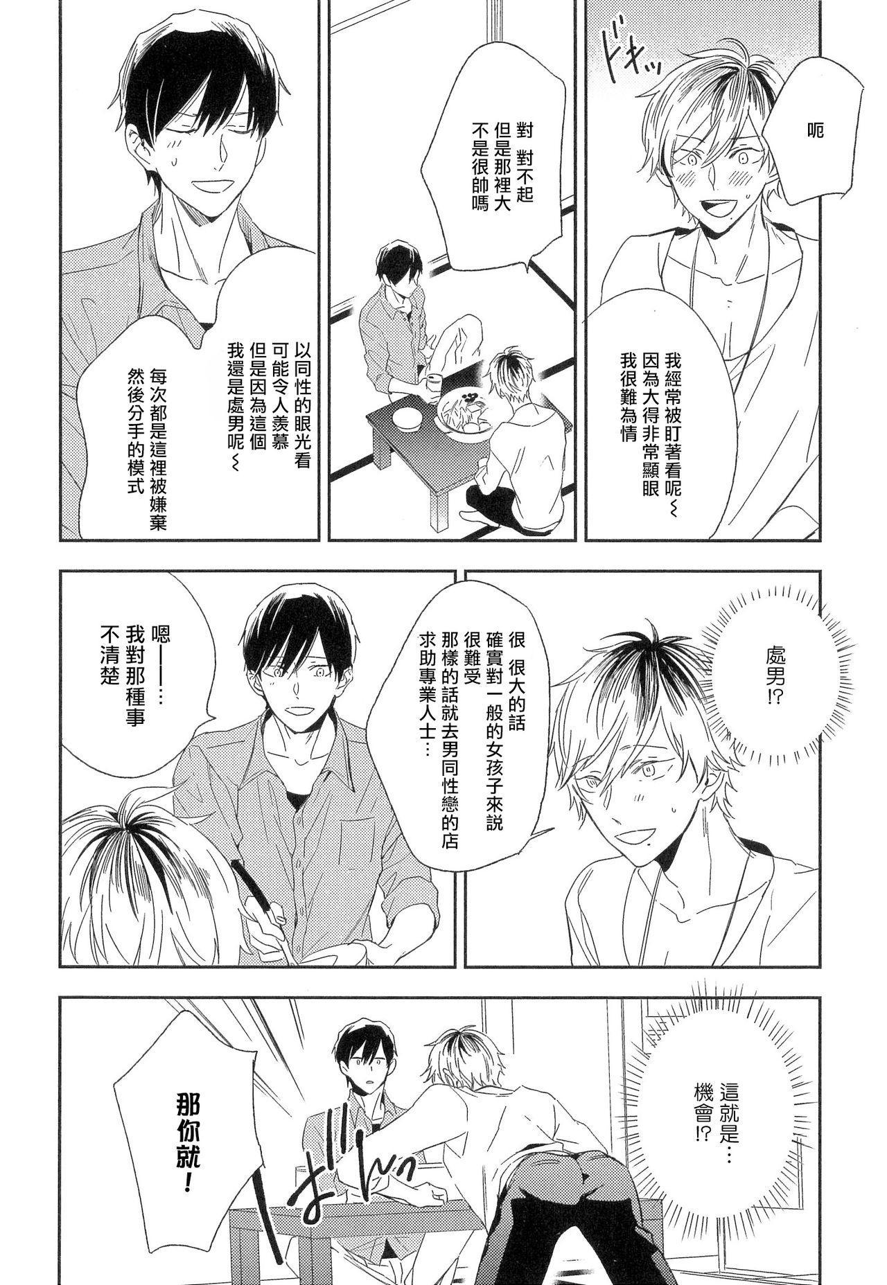 Itoshi no Centimeter   爱情的长度 Ch. 1 14