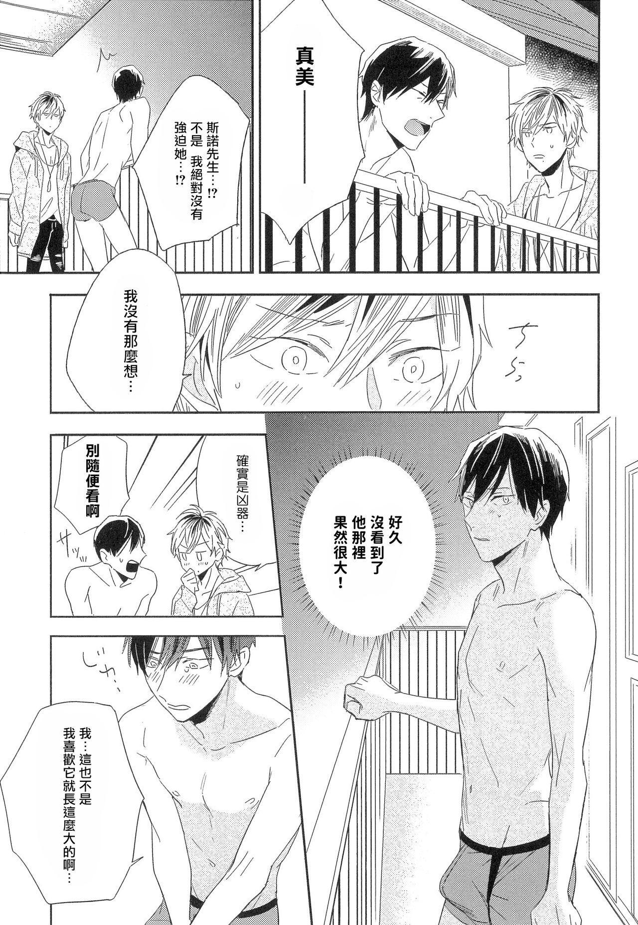 Itoshi no Centimeter   爱情的长度 Ch. 1 19