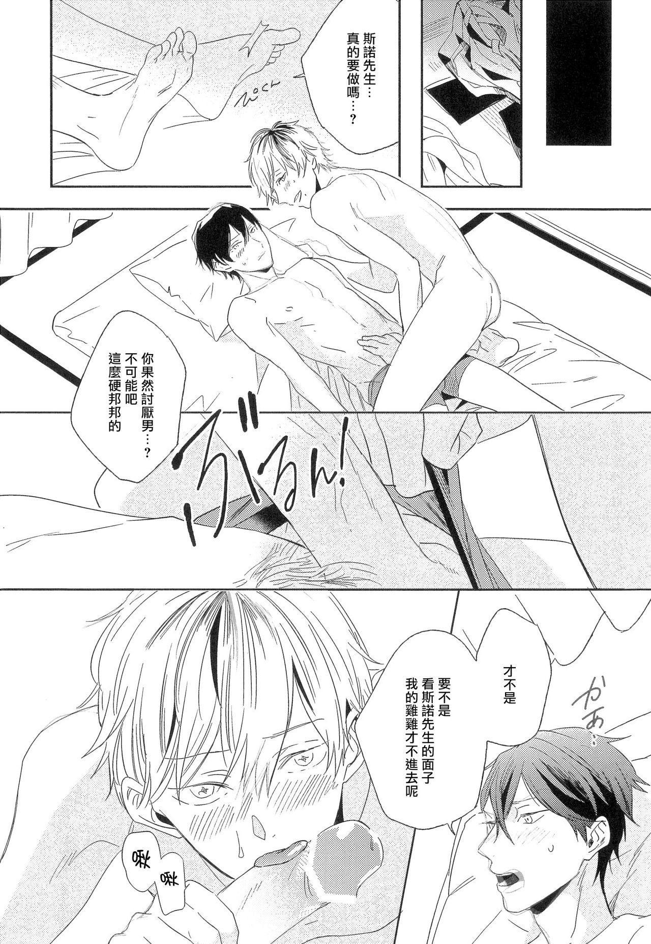 Itoshi no Centimeter   爱情的长度 Ch. 1 21