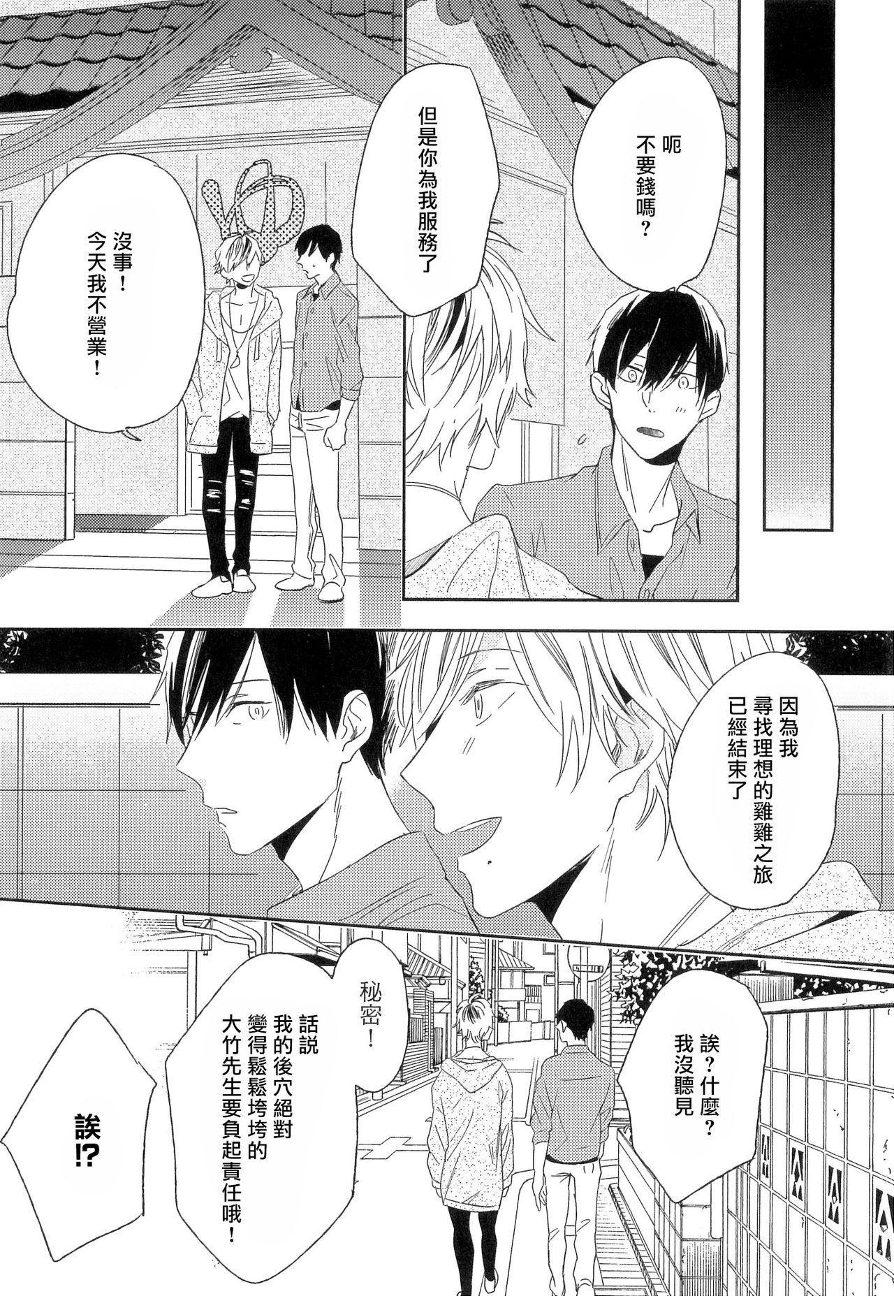 Itoshi no Centimeter   爱情的长度 Ch. 1 28