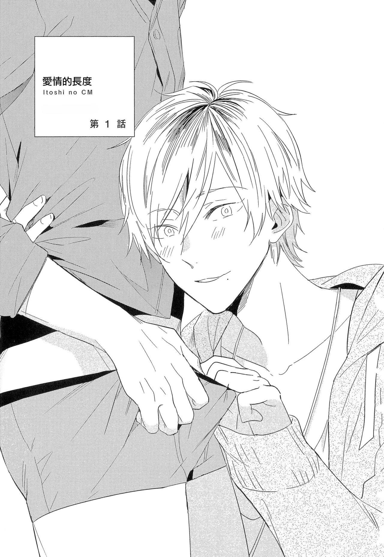 Itoshi no Centimeter   爱情的长度 Ch. 1 3