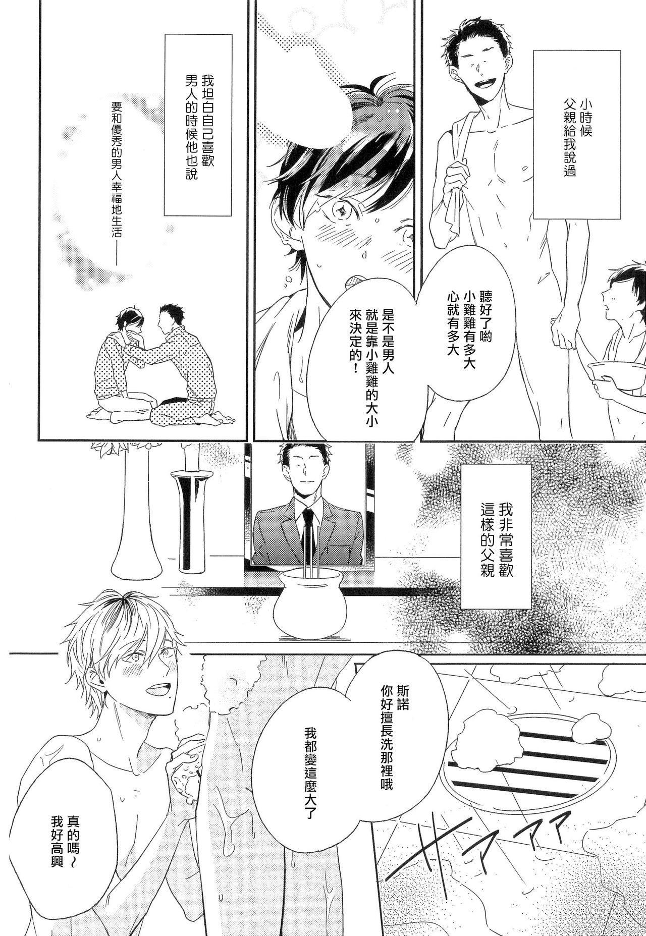 Itoshi no Centimeter   爱情的长度 Ch. 1 4