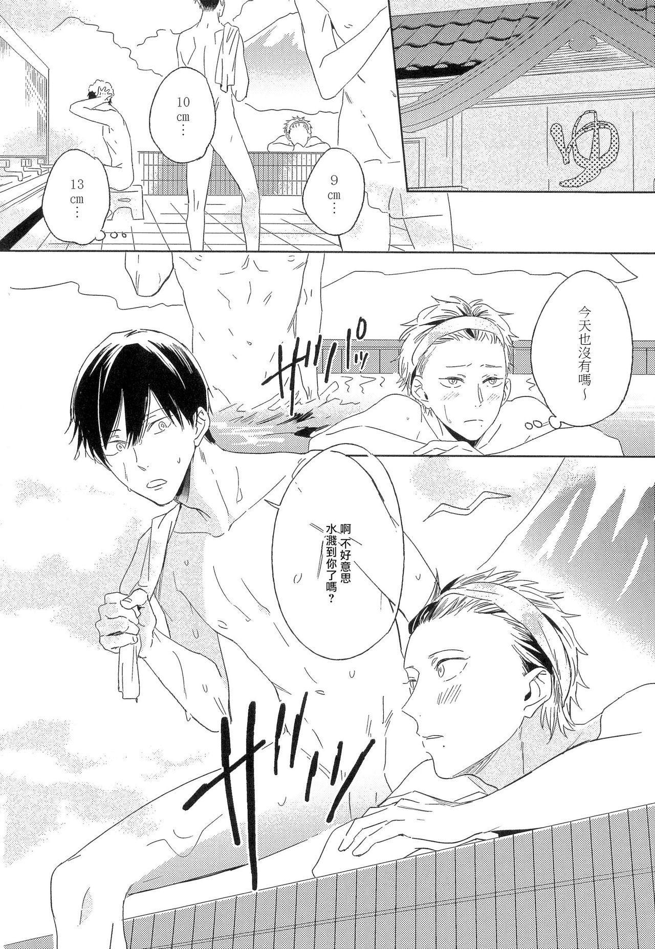 Itoshi no Centimeter   爱情的长度 Ch. 1 6