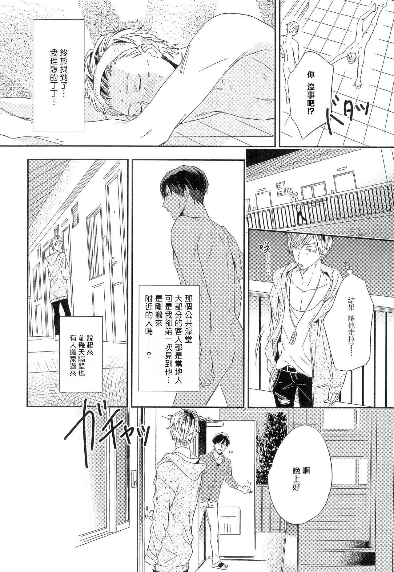 Itoshi no Centimeter   爱情的长度 Ch. 1 8