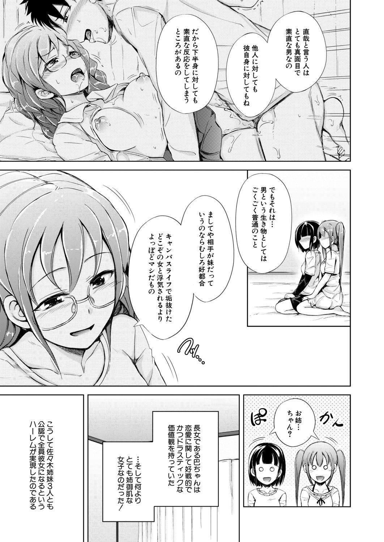 COMIC Mugen Tensei 2020-11 109